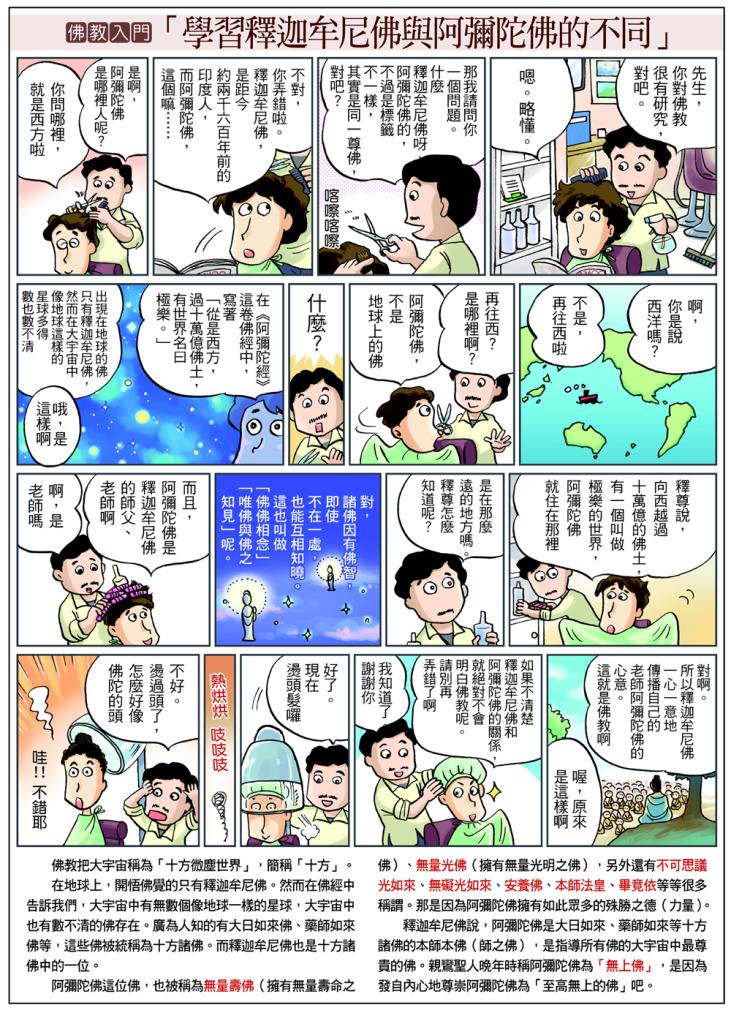 shakatoamidabutsu-m